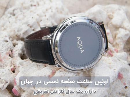 ساعت تاج اسکرین AQUA