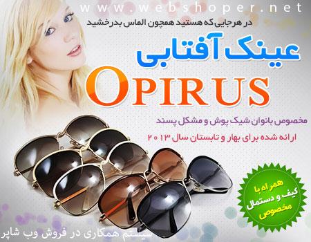 خرید عینک آفتابی اپیروس