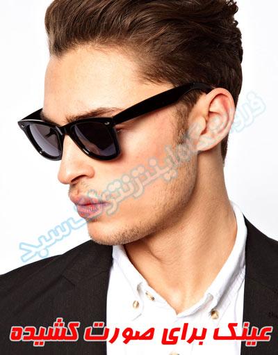 خرید عینک مردانه برای صورت کشیده