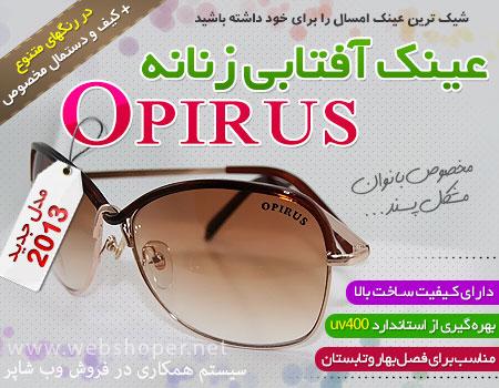 عینک آفتابی اپیروس