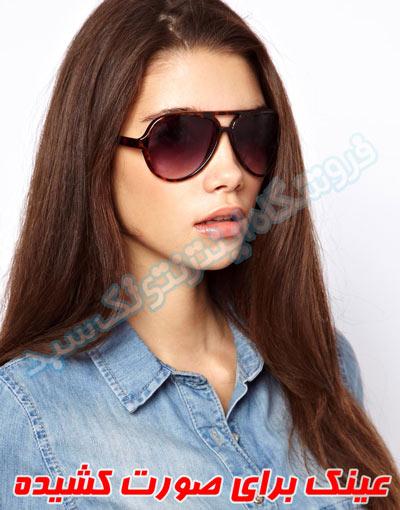 عینک آفتابی برای صورت دراز