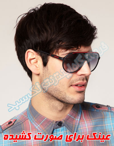 عینک آفتابی برای صورت های کشیده