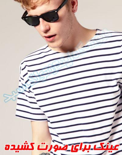 عینک آفتابی برای کسانی که صورت کشیده دارند