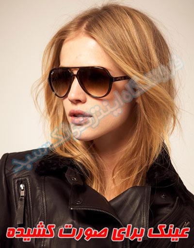 عینک آفتابی دخترانه برای صورت کشیده