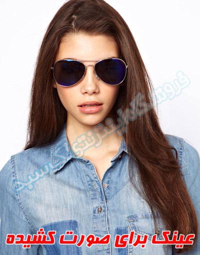 عینک آفتابی زنانه برای صورت کشیده