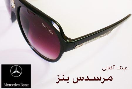 عینک آفتابی مرسدس بنز Mercedes Benz