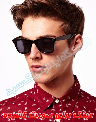 عینک دودی برای صورت کشیده