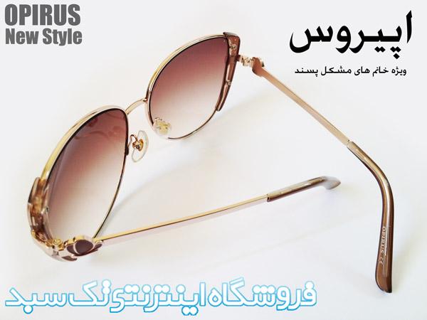 عینک اپیروس