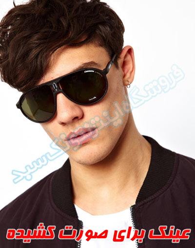 عینک مردانه برای صورت کشیده