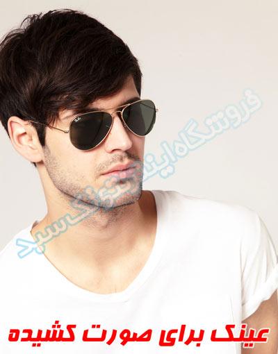 عینک پسرانه برای صورت کشیده