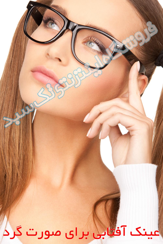 عینک برای صورت گرد