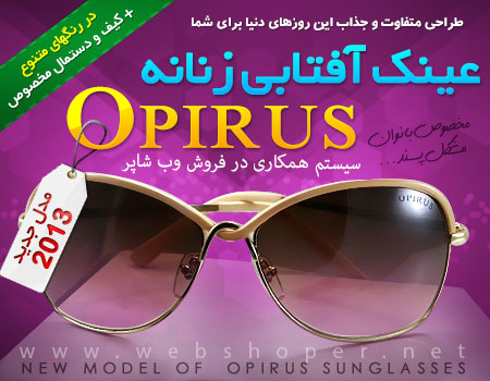 فروش عینک آفتابی اپیروس