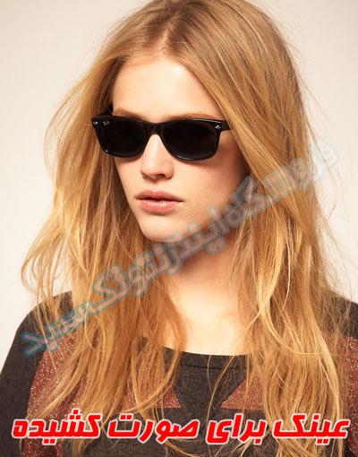 مدل های عینک آفتابی برای صورت کشیده