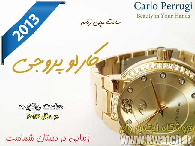 فروش ساعت مچی کارلو پروجی