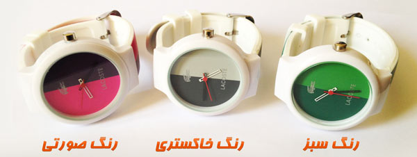 رنگ بندی ساعت مچی لاگوست
